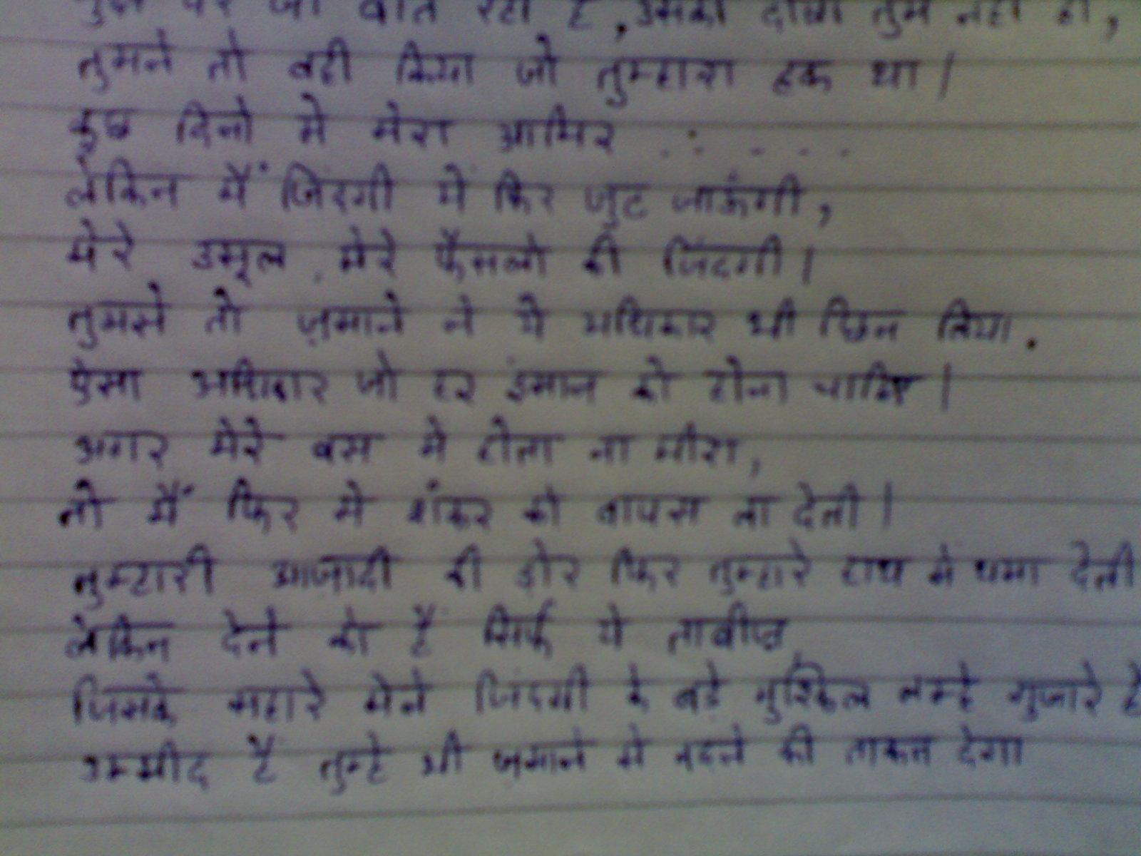 letter of zeenat 2